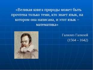 «Великая книга природы может быть прочтена только теми, кто знает язык, на к