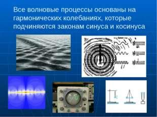 Все волновые процессы основаны на гармонических колебаниях, которые подчиняют