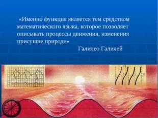 «Именно функция является тем средством математического языка, которое позвол