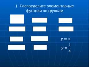 1. Распределите элементарные функции по группам