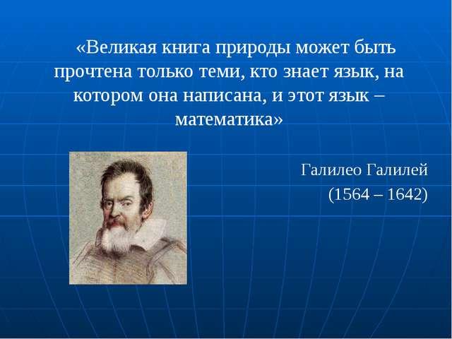 «Великая книга природы может быть прочтена только теми, кто знает язык, на к...
