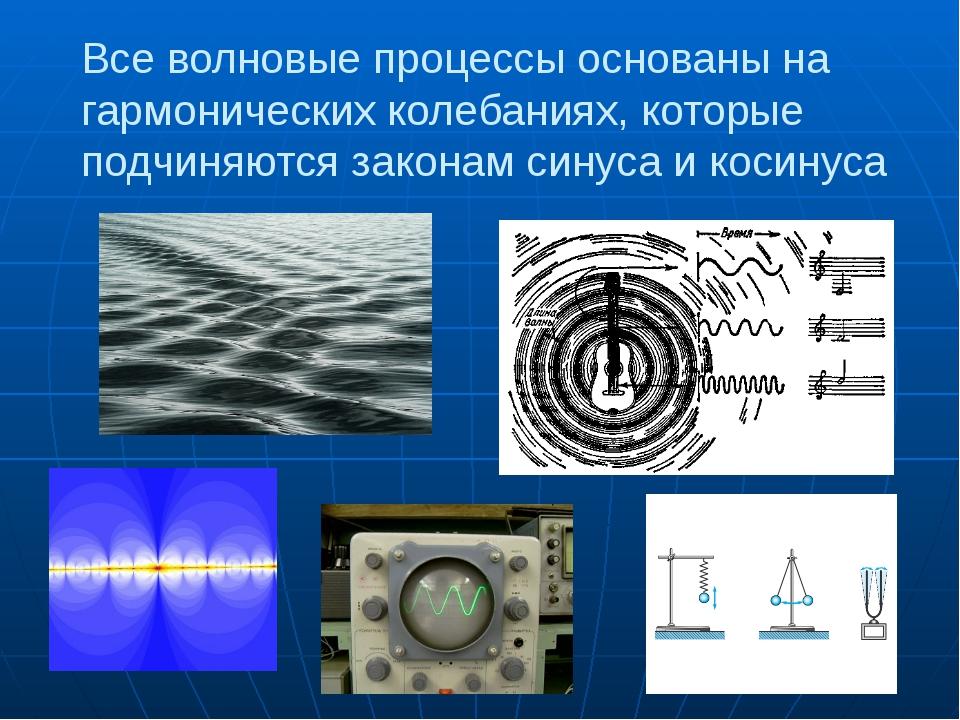 Все волновые процессы основаны на гармонических колебаниях, которые подчиняют...