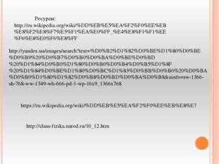 http://ru.wikipedia.org/wiki/%DD%EB%E5%EA%F2%F0%EE%EB%E8%F2%E8%F7%E5%F1%EA%E0