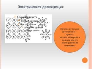 Электрическая диссоциация Электролитическая диссоциация— процесс распадаэл