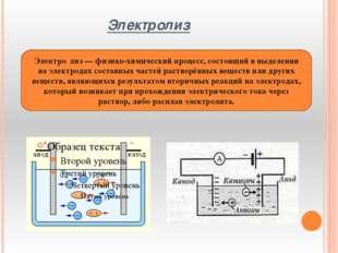 Электролиз Электро́лиз— физико-химический процесс, состоящий в выделении на