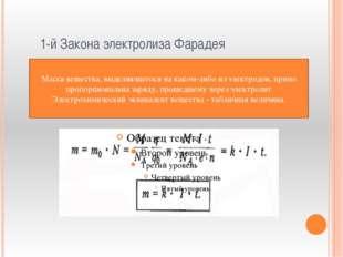 1-й Закона электролиза Фарадея Масса вещества, выделяющегося на каком-либо и