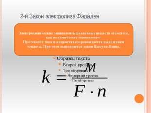 2-й Закон электролиза Фарадея Электрохимические эквиваленты различных вещест