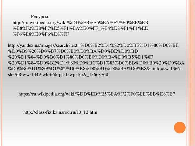 http://ru.wikipedia.org/wiki/%DD%EB%E5%EA%F2%F0%EE%EB%E8%F2%E8%F7%E5%F1%EA%E0...