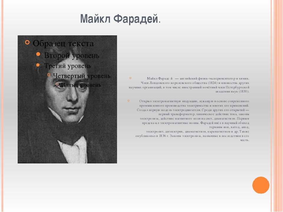 Майкл Фарадей. Майкл Фараде́й— английскийфизик-экспериментаторихимик....
