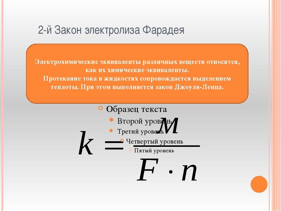 2-й Закон электролиза Фарадея Электрохимические эквиваленты различных вещест...