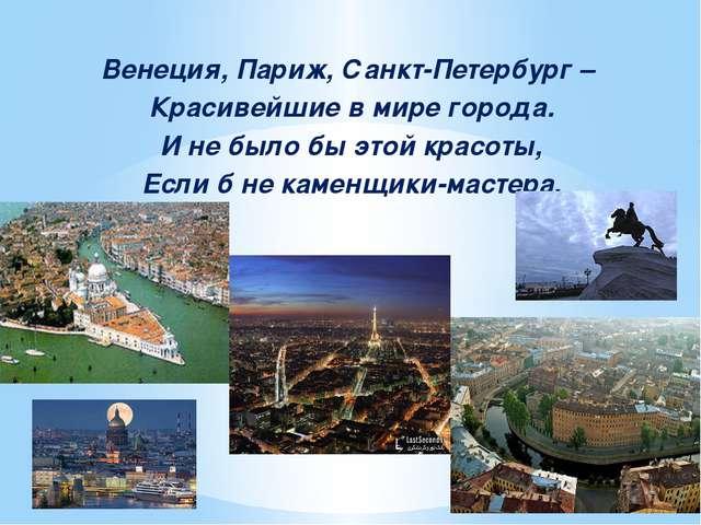 Венеция, Париж, Санкт-Петербург – Красивейшие в мире города. И не было бы это...