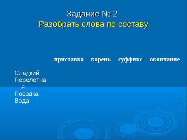 Задание № 2 Разобрать слова по составу приставкакореньсуффиксокончание С...