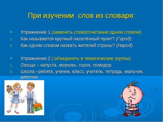 При изучении слов из словаря: Упражнение 1 (заменить словосочетание одним сло...