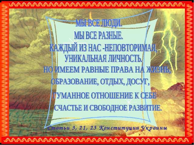 Статьи 3, 21, 23 Конституции Украины