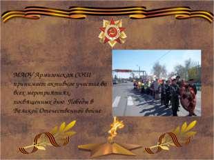 МАОУ Армизонская СОШ принимает активное участие во всех мероприятиях, посвяще