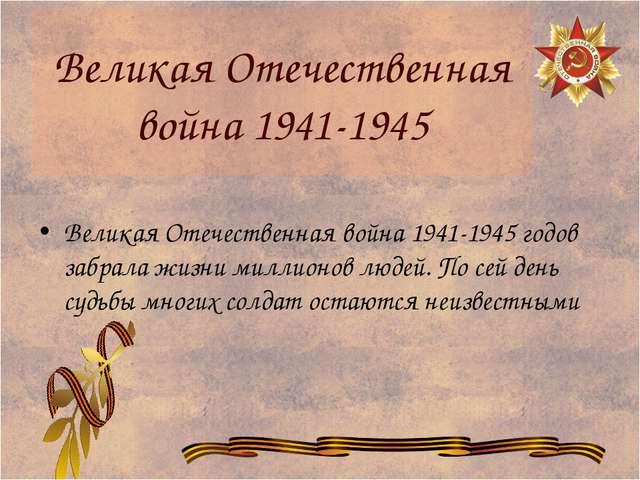 Великая Отечественная война 1941-1945 Великая Отечественная война 1941-1945 г...