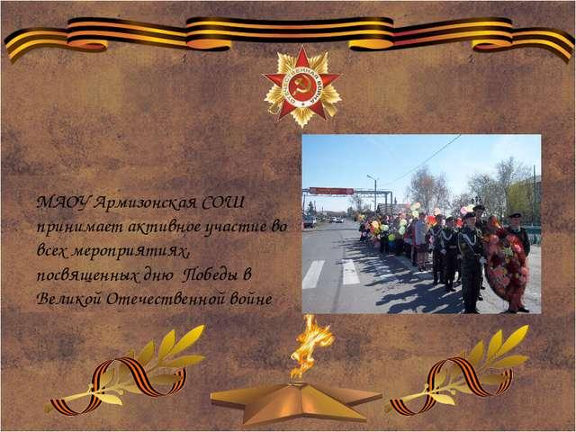 МАОУ Армизонская СОШ принимает активное участие во всех мероприятиях, посвяще...