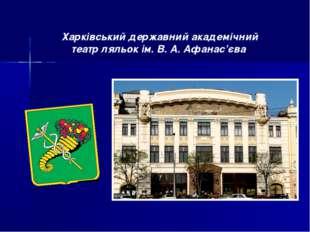 Харківський державний академічний театр ляльок ім. В.А.Афанас'єва