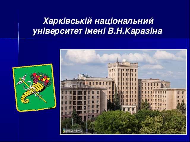 Харківській національний університет імені В.Н.Каразіна