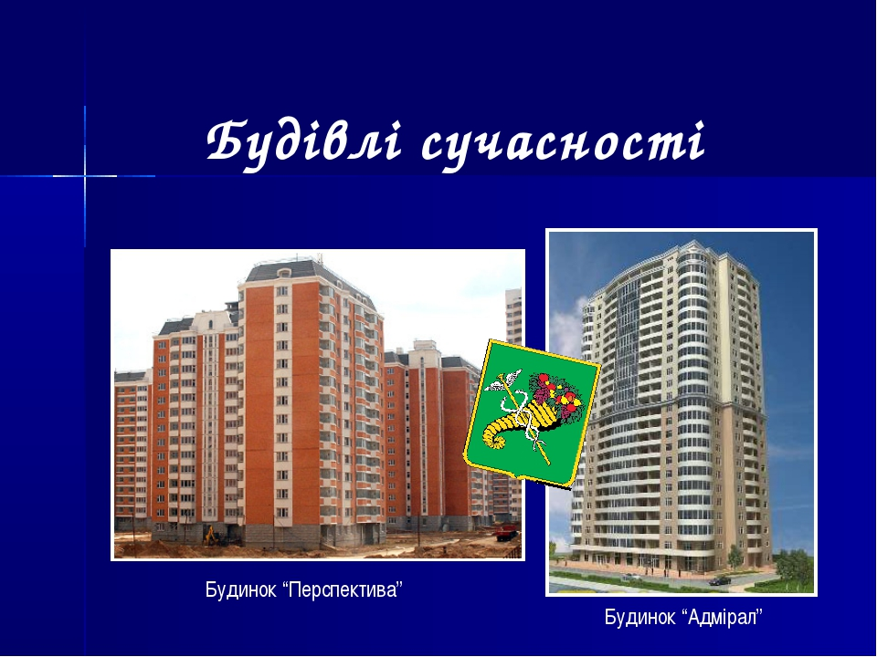 """Будівлі сучасності Будинок """"Перспектива"""" Будинок """"Адмірал"""""""