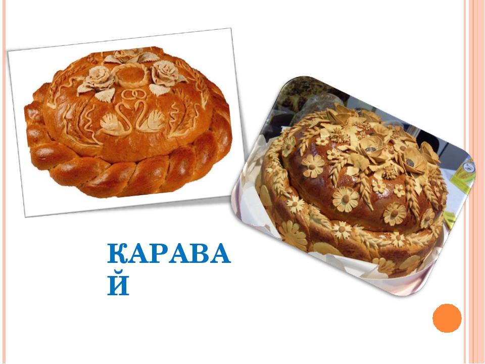 КАРАВАЙ