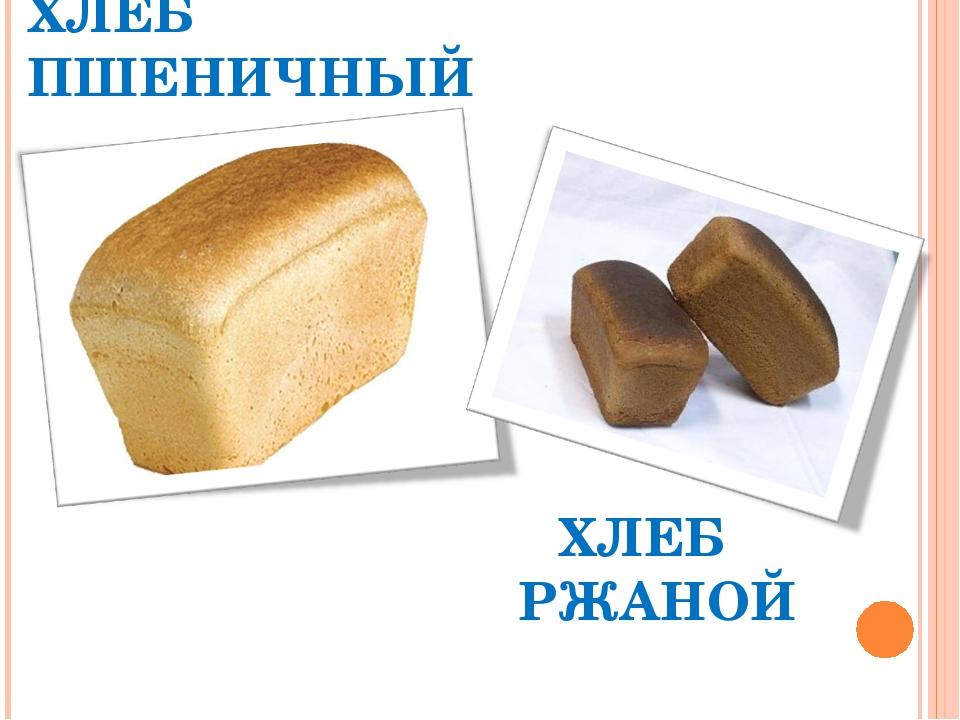 ХЛЕБ ПШЕНИЧНЫЙ ХЛЕБ РЖАНОЙ