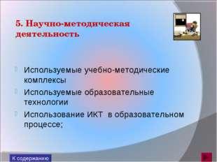 5. Научнометодическая деятельность Используемые учебно-методические комплекс