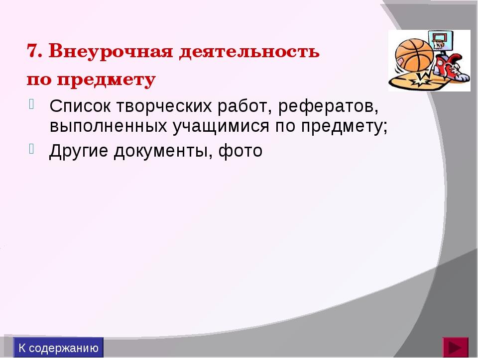 7. Внеурочная деятельность по предмету Список творческих работ, рефератов, вы...