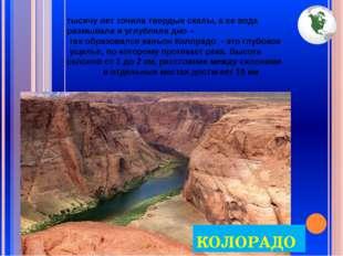 тысячу лет точила твердые скалы, а ее вода размывала и углубляла дно – так об