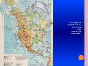 Какие реки протекают по материку, куда они несут свои воды?