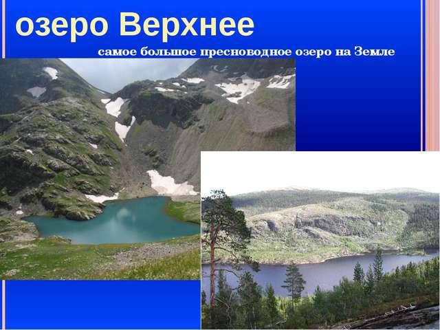 озеро Верхнее самое большое пресноводное озеро на Земле