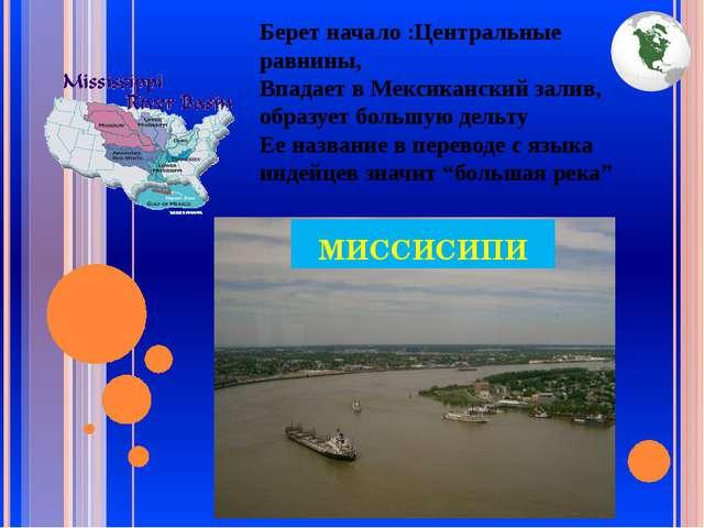 Берет начало :Центральные равнины, Впадает в Мексиканский залив, образует бол...