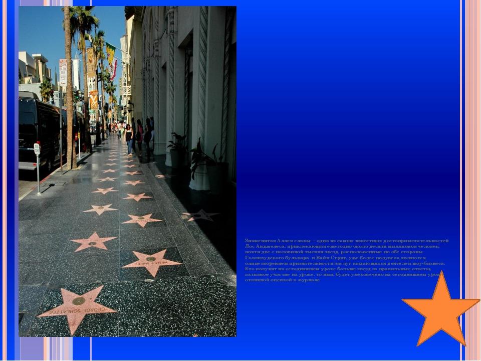 Знаменитая Аллея славы – одна из самых известных достопримечательностей Лос А...