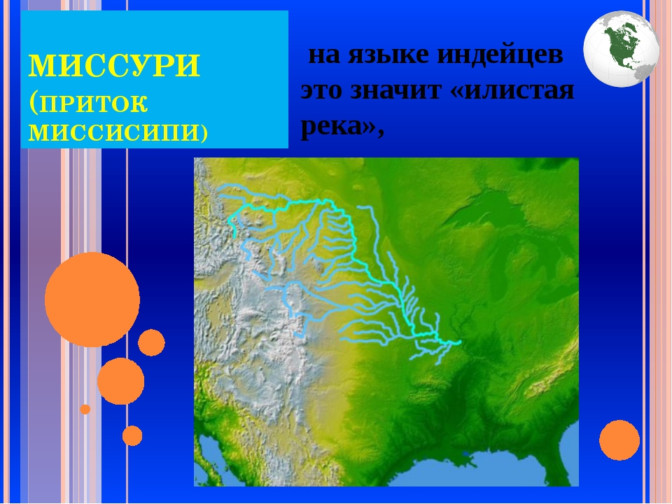 МИССУРИ (ПРИТОК МИССИСИПИ) на языке индейцев это значит «илистая река»,