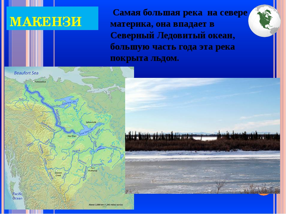 МАКЕНЗИ Самая большая река на севере материка, она впадает в Северный Ледовит...