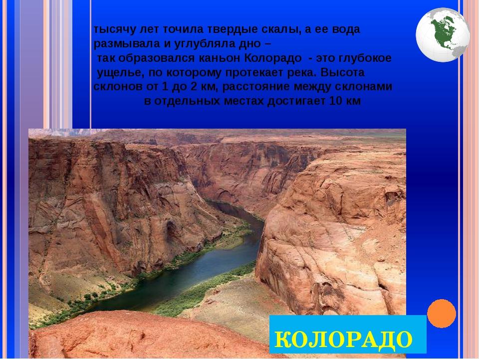 тысячу лет точила твердые скалы, а ее вода размывала и углубляла дно – так об...