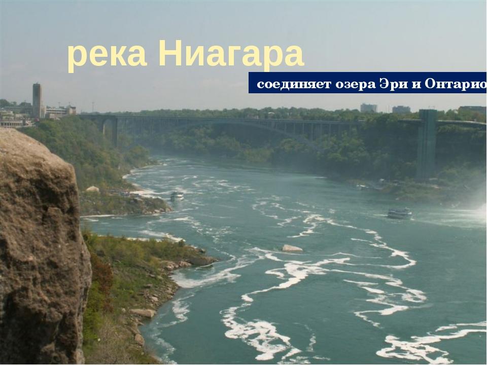 река Ниагара соединяет озера Эри и Онтарио