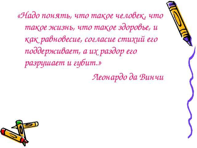 «Надо понять, что такое человек, что такое жизнь, что такое здоровье, и как р...