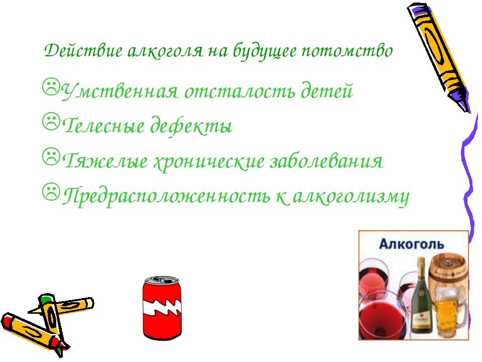 Действие алкоголя на будущее потомство Умственная отсталость детей Телесные д...