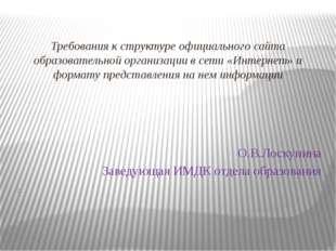 Требования к структуре официального сайта образовательной организации в сети