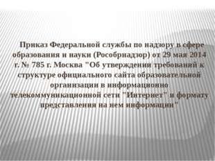 Приказ Федеральной службы по надзору в сфере образования и науки (Рособрнадз