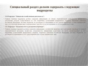 """Специальный раздел должен содержать следующие подразделы 3.10 Подраздел """"Фина"""