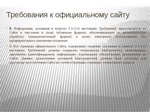 Требования к официальному сайту 6. Информация, указанная в пунктах 3.1-3.11 н