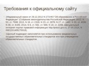 """Требования к официальному сайту 1Федеральный закон от 29.12.2012 N 273-ФЗ """"Об"""