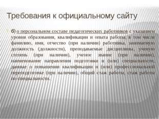 Требования к официальному сайту б)о персональном составе педагогических рабо