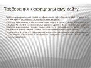 Требования к официальному сайту Размещение вышеуказанных данных на официально