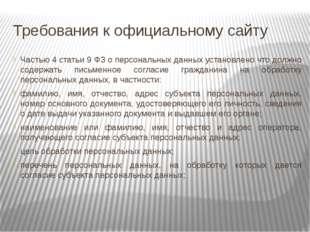 Требования к официальному сайту Частью 4 статьи 9 ФЗ о персональных данных ус