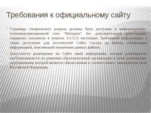 Требования к официальному сайту Страницы специального раздела должны быть дос
