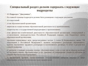 """Специальный раздел должен содержать следующие подразделы 3.3 Подраздел """"Докум"""
