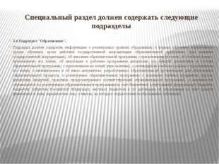 """Специальный раздел должен содержать следующие подразделы 3.4 Подраздел """"Образ"""
